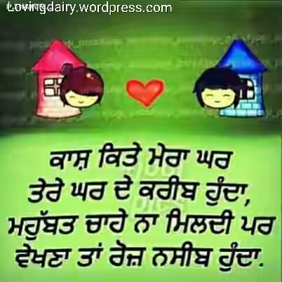Punjabi sad love story status
