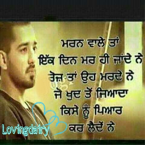 Pics of cute punjabi couples with quotes